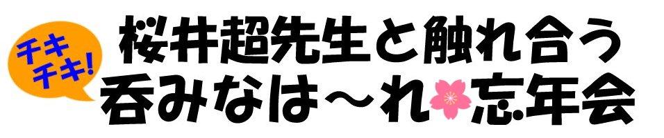 桜井誠と触れ合う忘年会